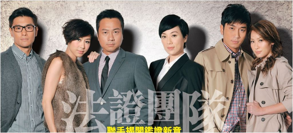 Tvb Forensic Heroes Iii Thoughts Deniset88